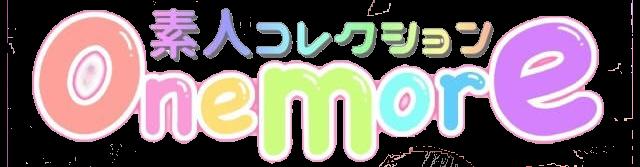 素人コレクション one more ロゴ